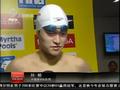视频:男1500米自由泳 孙杨预赛第1晋级决赛