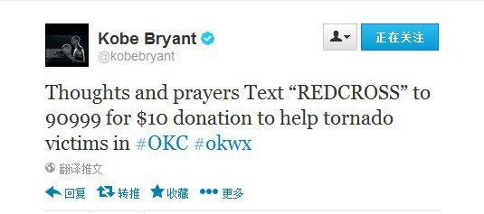 科比号召捐款遇尴尬 球迷:你自己捐了多少?