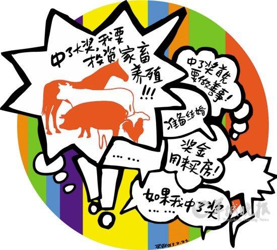 """新的一年新的希望 """"彩票梦想号""""杨帆起航"""