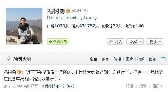 冯树勇检查刘翔七步上栏 透露一月后赛场亮相