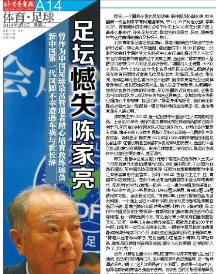 第一代国脚陈家亮因车祸去世 曾任足协副主席