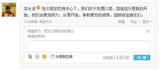 李永波微博感谢球迷支持 称四连冠只是新开始