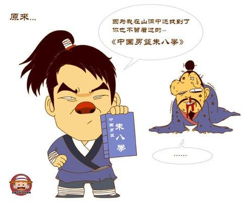 """漫画体坛:中国男篮原来练过""""朱八拳"""""""