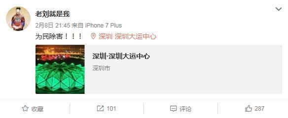 赢北京后深圳副总竟称为民除害 曾是广东老总