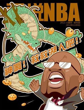 《画说NBA》第四十四期