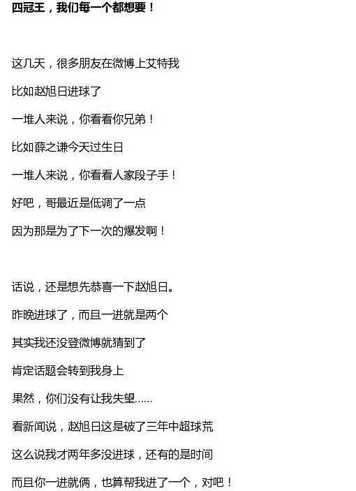 冯潇霆自曝跟裁判斗智斗勇 跟赵旭日过命交情