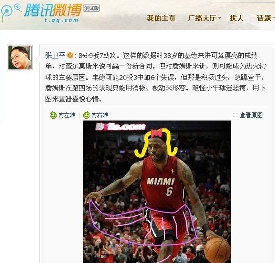 张卫平微博:詹姆斯遭球迷PS恶搞 皇帝成公主