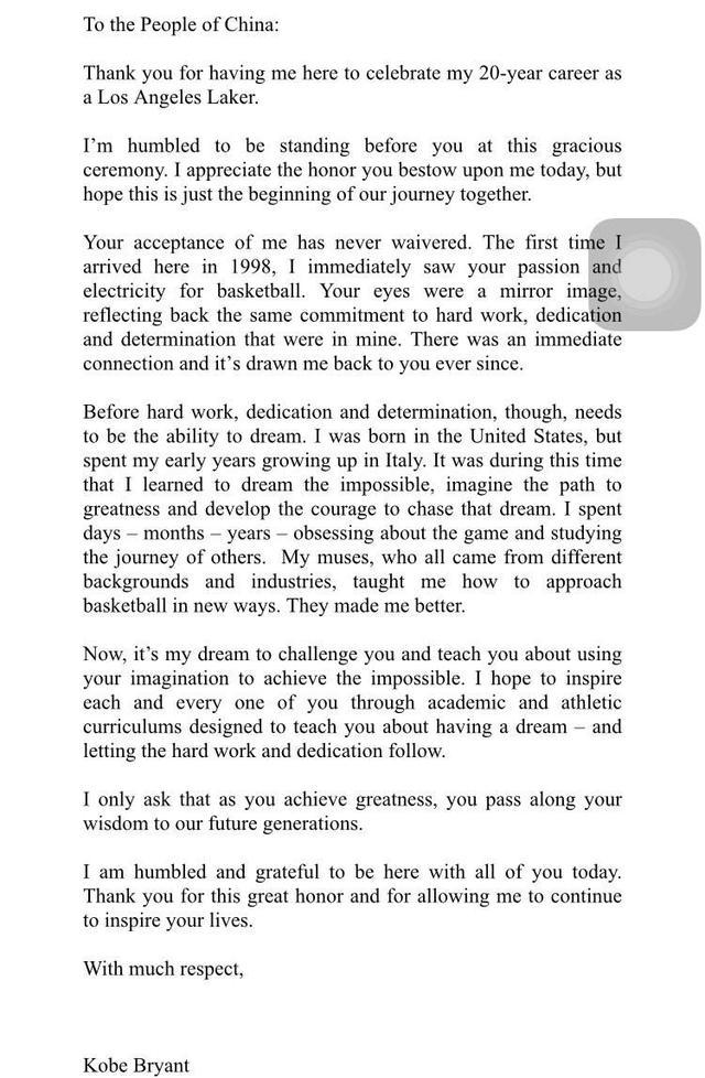 科比写信感谢中国球迷 渴望激励球迷实现梦想