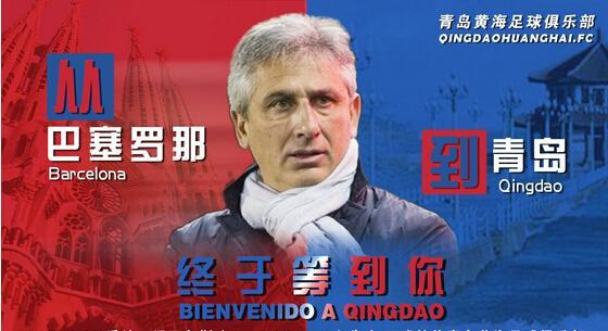 青岛黄海宣布巴萨B队教练挂帅 曾夺青年欧冠