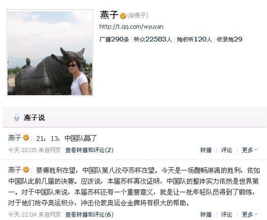 专家微博评苏杯:卫冕证明实力 小将得到锻炼