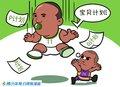 漫画:绿衫军替补发威 宝贝计划破坏湖人好局