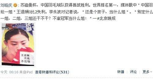 娱乐明星关注苏迪曼杯 刘晓庆转播李永波采访