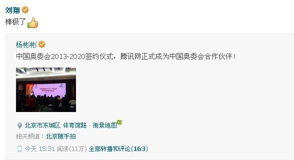 刘翔等明星贺腾讯签约中国奥委会:棒极了!