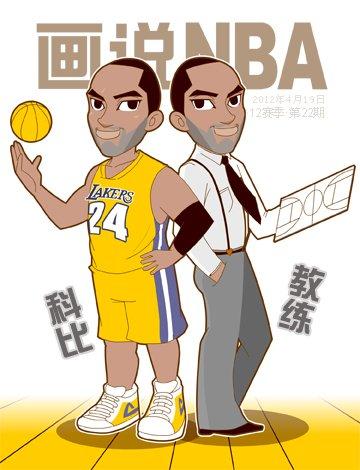《画说NBA》第二十二期:科比
