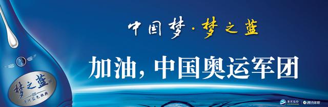 """洋河股份携手腾讯体育打造""""中国梦•梦之蓝 加油,中国奥运军团"""""""