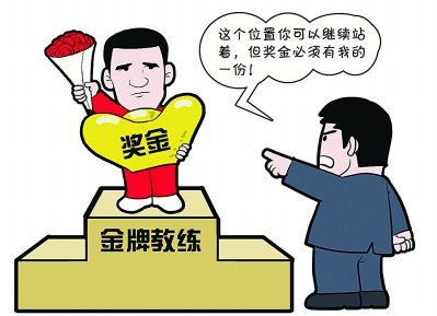 漫画体坛:眼红病