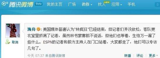 前方微博:林依旧引人关注 罗斯全力单挑阿豪