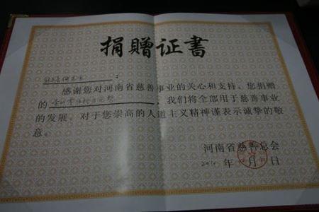 河南2.58亿巨奖得主身份曝光 捐出1050万(图)