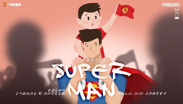 恒大发足协杯海报:你是我的超人!献礼父亲