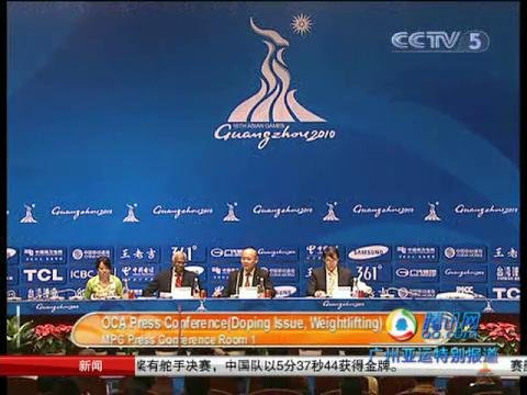 视频:2010亚运会发生首例兴奋剂违规事件