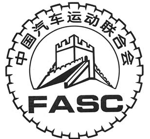 中国赛车发展:协会成立20年 京港拉力赛轰动