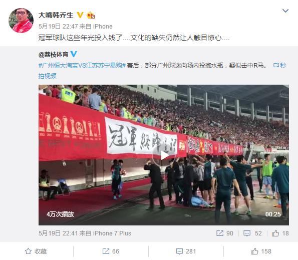韩乔生:冠军球队光投钱了 文化缺失触目惊心