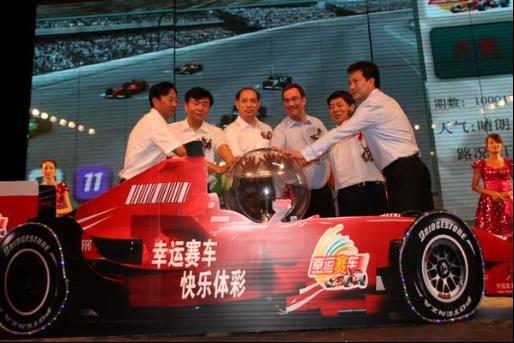 国内首款3D体彩游戏幸运赛车 在湖南率先启动