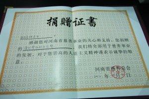 河南2.58亿得主兑奖捐1050万