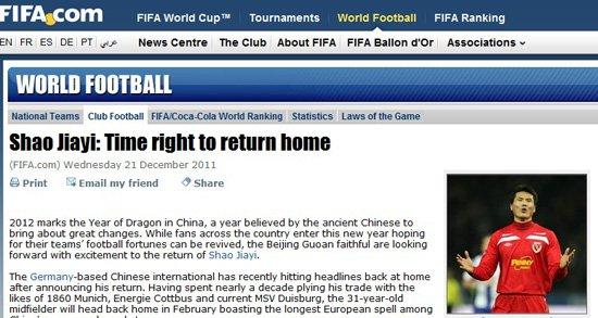 FIFA专访邵佳一:回国因两点 永难忘旅德时光