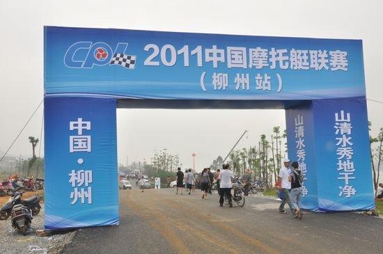 2011年中国摩托艇联赛揭幕战柳州打响