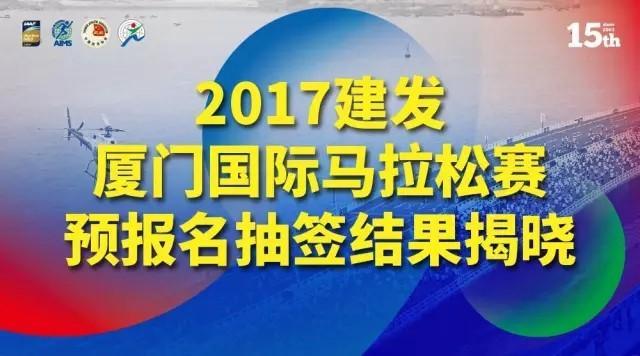 2017厦门马拉松抽签结果公布 预报名近6万