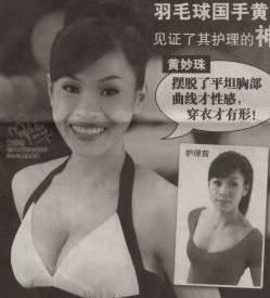 大马羽球一姐拍丰胸广告 比基尼装改昔日清纯