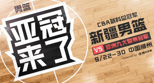 篮球亚冠来了!9月激战湖南 新疆代表CBA出征