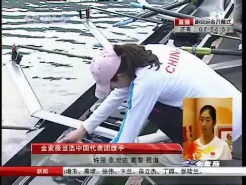 视频:揭开旗手神秘面纱 金紫薇成首位女旗手
