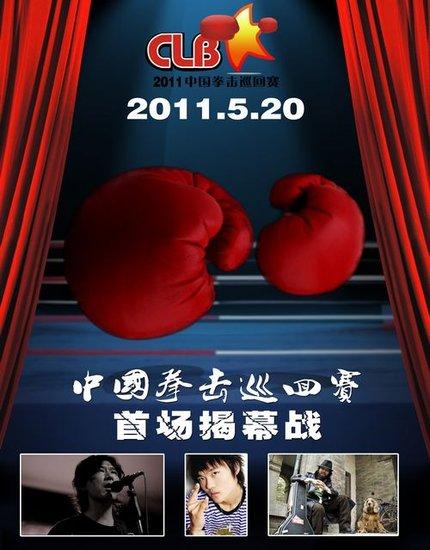 中国拳击巡回赛即将开幕 拳王或将引爆歌坛?