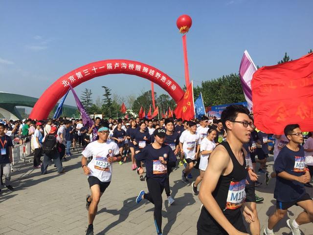 第三十一届卢沟桥醒狮越野跑举行 3000余人参加