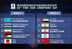 篮球亚冠抽签仪式举行 新疆遭遇上届决赛对手