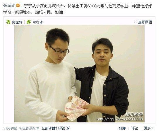 张尚武送国庆祝福 微博秀捐款资助贫困大学生