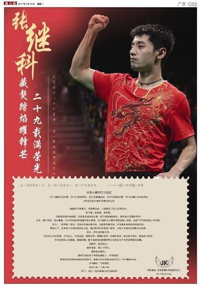 乒乓球的新经济学:从包揽金牌到制造粉丝