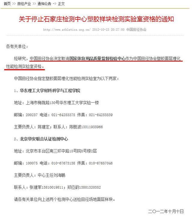 """【深度】掀翻毒跑道:一场""""打不起""""的官司"""