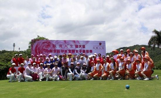 玫瑰人生迎大运巾帼高球全国女子赛在深举行