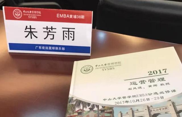 学无止境!朱芳雨退役后在中山大学攻读EMBA