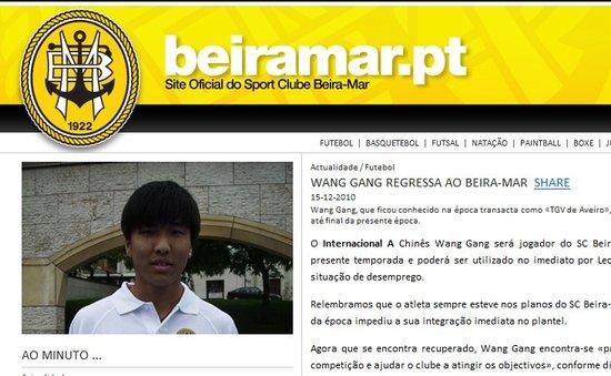 贝拉马尔官方宣布签下王刚 中国前锋登陆葡超