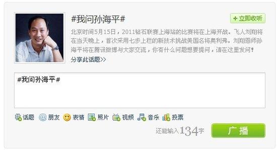 刘翔上海赛13秒07夺冠 23:30做客腾讯微访谈