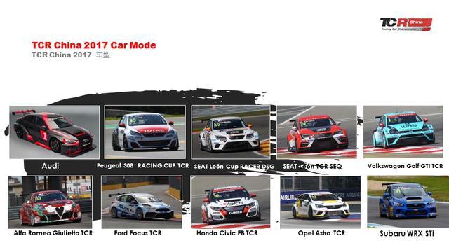 TCR中国赛2017赛季启动 全年比赛6站赛制多样