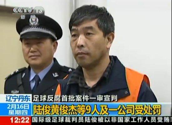 陆俊被判处有期徒刑五年半 没收非法所得71万