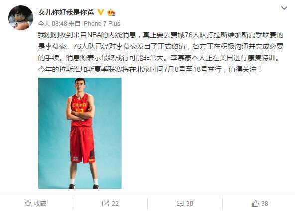 曝李慕豪将征战夏季联赛 多支NBA球队中意他