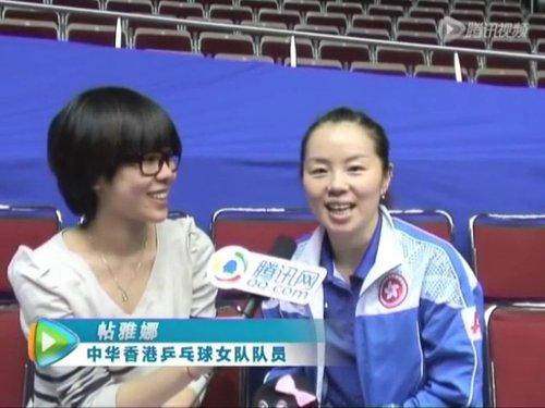 视频:腾讯专访香港乒乓球名将帖雅娜