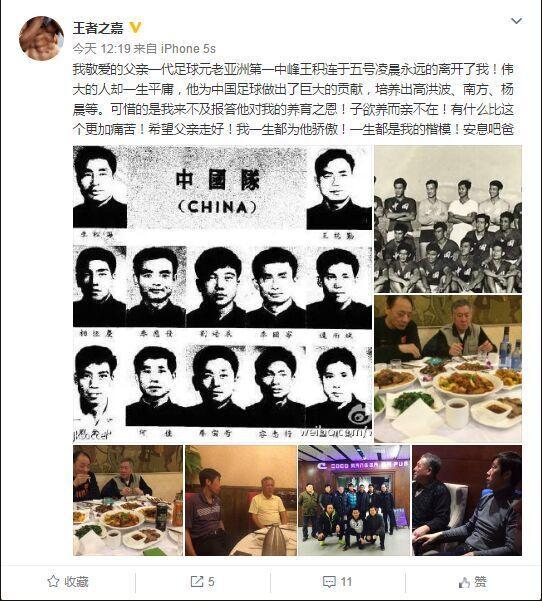网曝高洪波恩师辞世 曾随国足获亚洲杯第三名