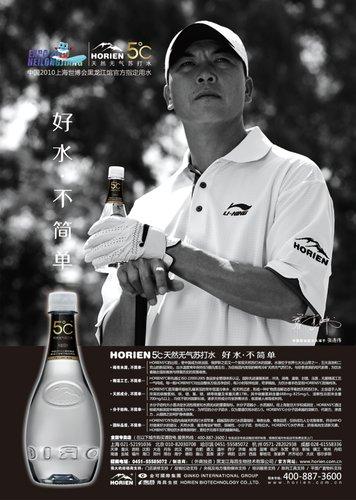 Horien5℃浓情高尔夫同赴美的中国精英赛